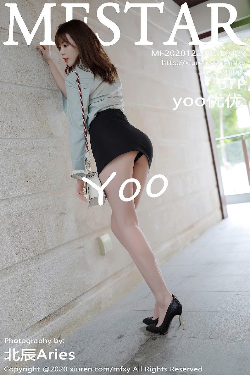 [MFStar] 2020-12-28 Vol.429 yooyouyou - idols